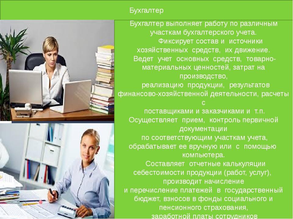 Бухгалтер Бухгалтер выполняет работу по различным участкам бухгалтерского уче...