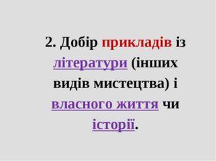 2. Добір прикладів із літератури (інших видів мистецтва) і власного життя чи