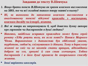 Якщо брати текст В.Шевчука як зразок власного висловлення на ЗНО, то чи всі с