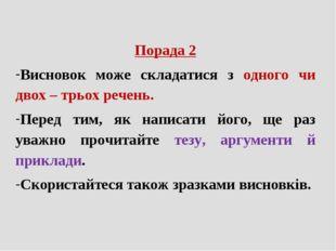 Порада 2 Висновок може складатися з одного чи двох – трьох речень. Перед тим,