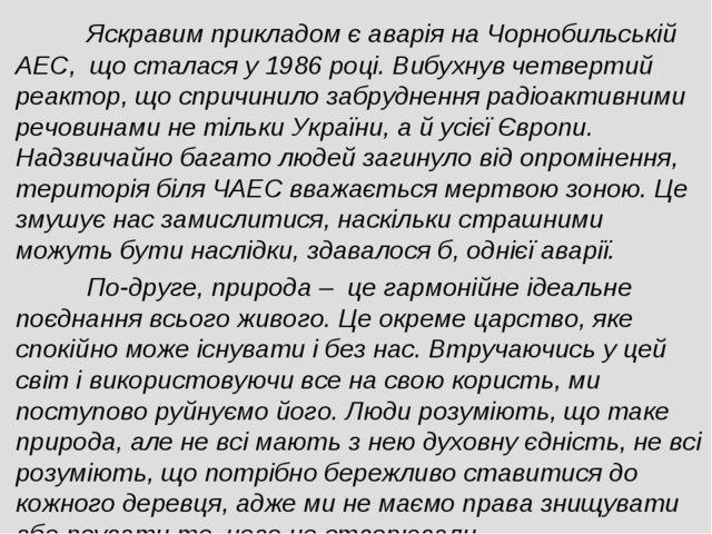 Яскравим прикладом є аварія на Чорнобильській АЕС, що сталася у 1986 році. В...