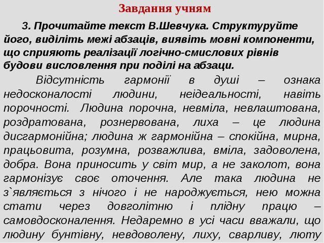 3. Прочитайте текст В.Шевчука. Структуруйте його, виділіть межі абзаців, вия...