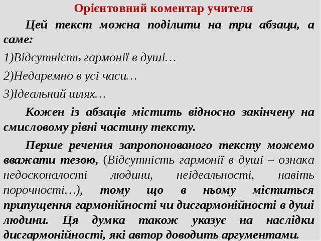 Цей текст можна поділити на три абзаци, а саме: Відсутність гармонії в душі…...