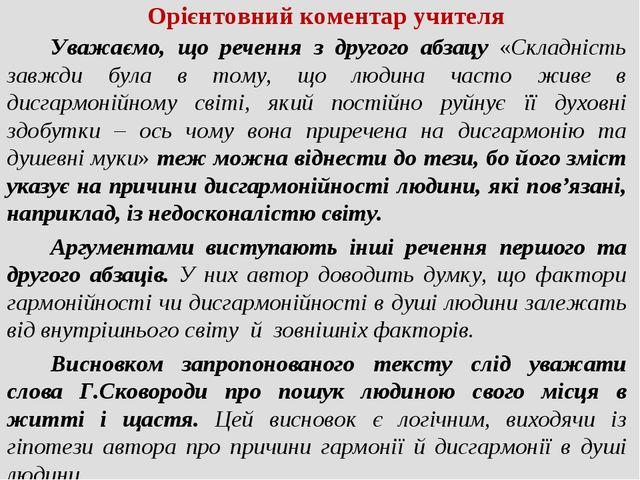 Уважаємо, що речення з другого абзацу «Складність завжди була в тому, що люд...