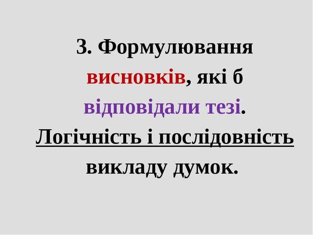 3. Формулювання висновків, які б відповідали тезі. Логічність і послідовність...