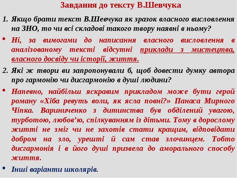 Якщо брати текст В.Шевчука як зразок власного висловлення на ЗНО, то чи всі с...