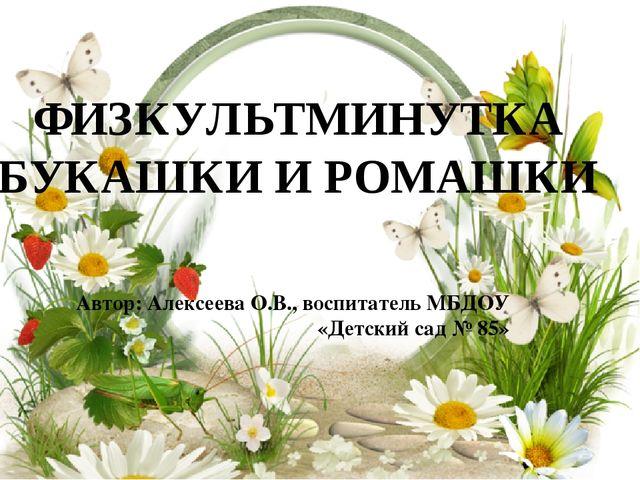 Автор: Алексеева О.В., воспитатель МБДОУ «Детский сад № 85» ФИЗКУЛЬТМИНУТКА Б...