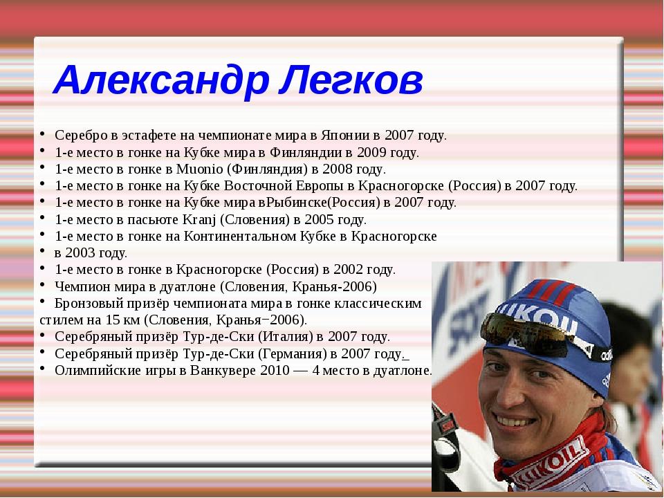Александр Легков Серебро в эстафете на чемпионате мира в Японии в 2007 году....