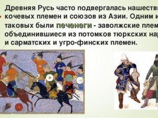 Древняя Русь часто подвергалась нашествию кочевых племен и союзов из Азии. Од