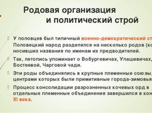 Родовая организация и политический строй У половцев был типичный военно-де