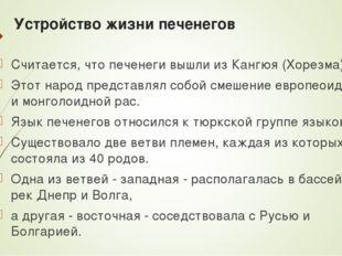Устройство жизни печенегов Считается, что печенеги вышли из Кангюя (Хорезма).