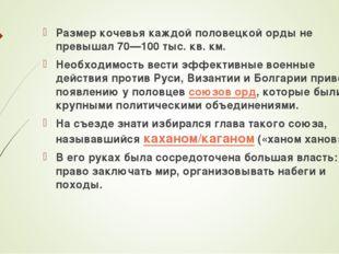 Размер кочевья каждой половецкой орды не превышал 70—100 тыс. кв. км. Необход