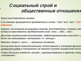 Социальный строй и общественные отношения Орды возглавлялись ханами. К их