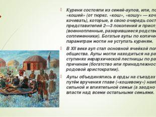 Курени состояли из семей-аулов, или, по-русски, «кошей» (от тюркс. «кош», «ко
