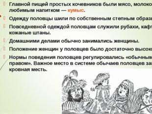 Главной пищей простых кочевников были мясо, молоко и просо, любимым напитком