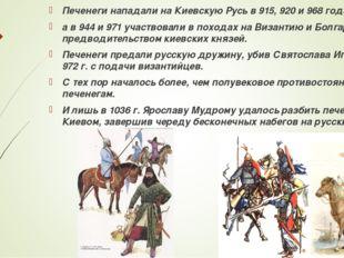 Печенеги нападали на Киевскую Русь в 915, 920 и 968 годах, а в 944 и 971 учас