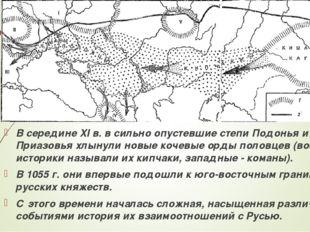 В середине XI в. в сильно опустевшие степи Подонья и Приазовья хлынули новые