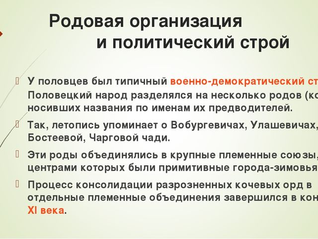 Родовая организация и политический строй У половцев был типичный военно-де...
