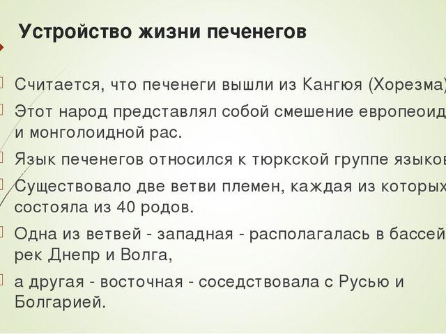 Устройство жизни печенегов Считается, что печенеги вышли из Кангюя (Хорезма)....