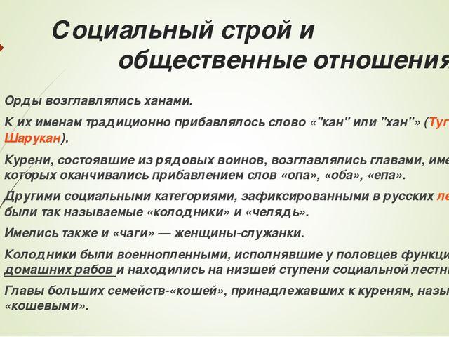 Социальный строй и общественные отношения Орды возглавлялись ханами. К их...