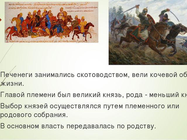 Печенеги занимались скотоводством, вели кочевой образ жизни. Главой племени б...