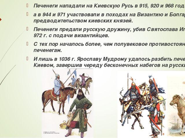 Печенеги нападали на Киевскую Русь в 915, 920 и 968 годах, а в 944 и 971 учас...