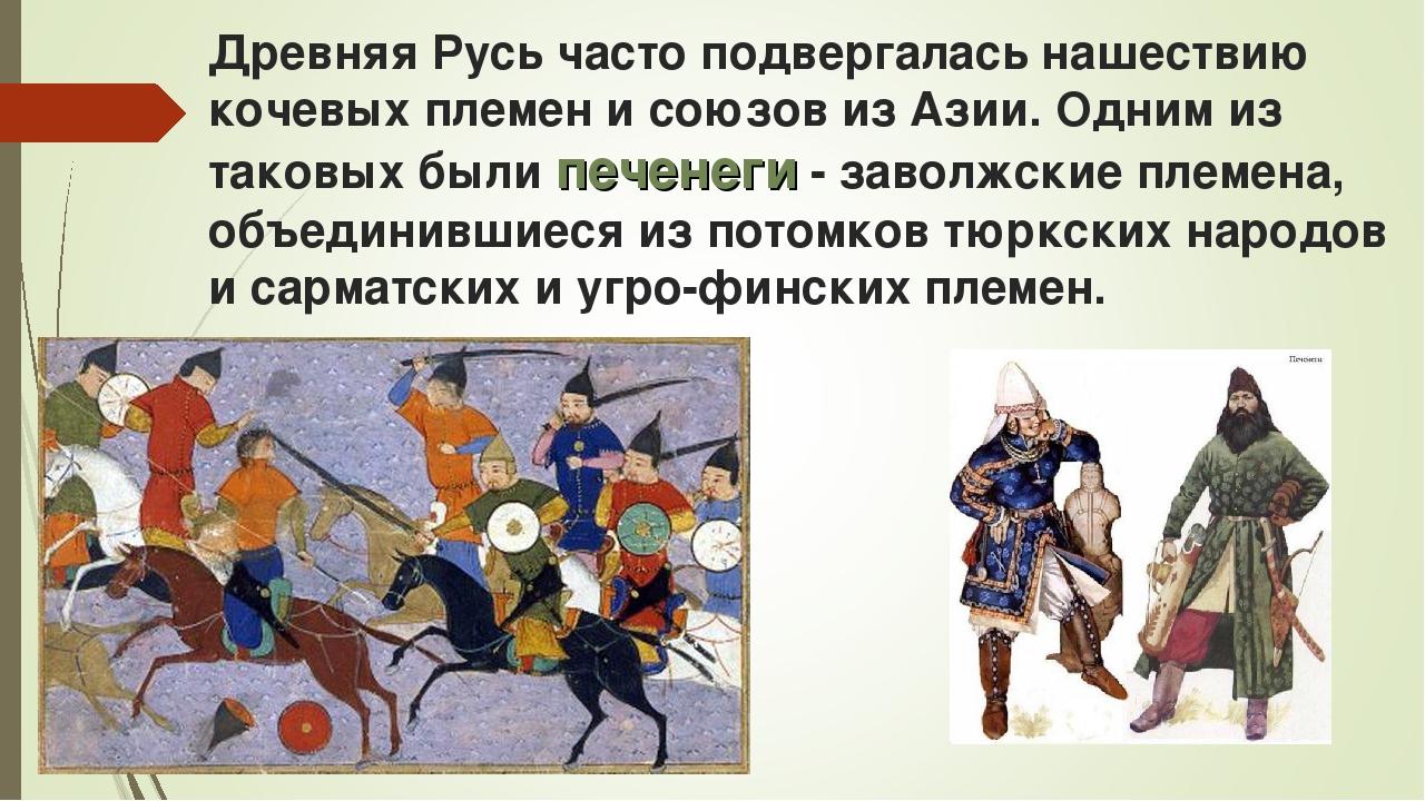 Древняя Русь часто подвергалась нашествию кочевых племен и союзов из Азии. Од...