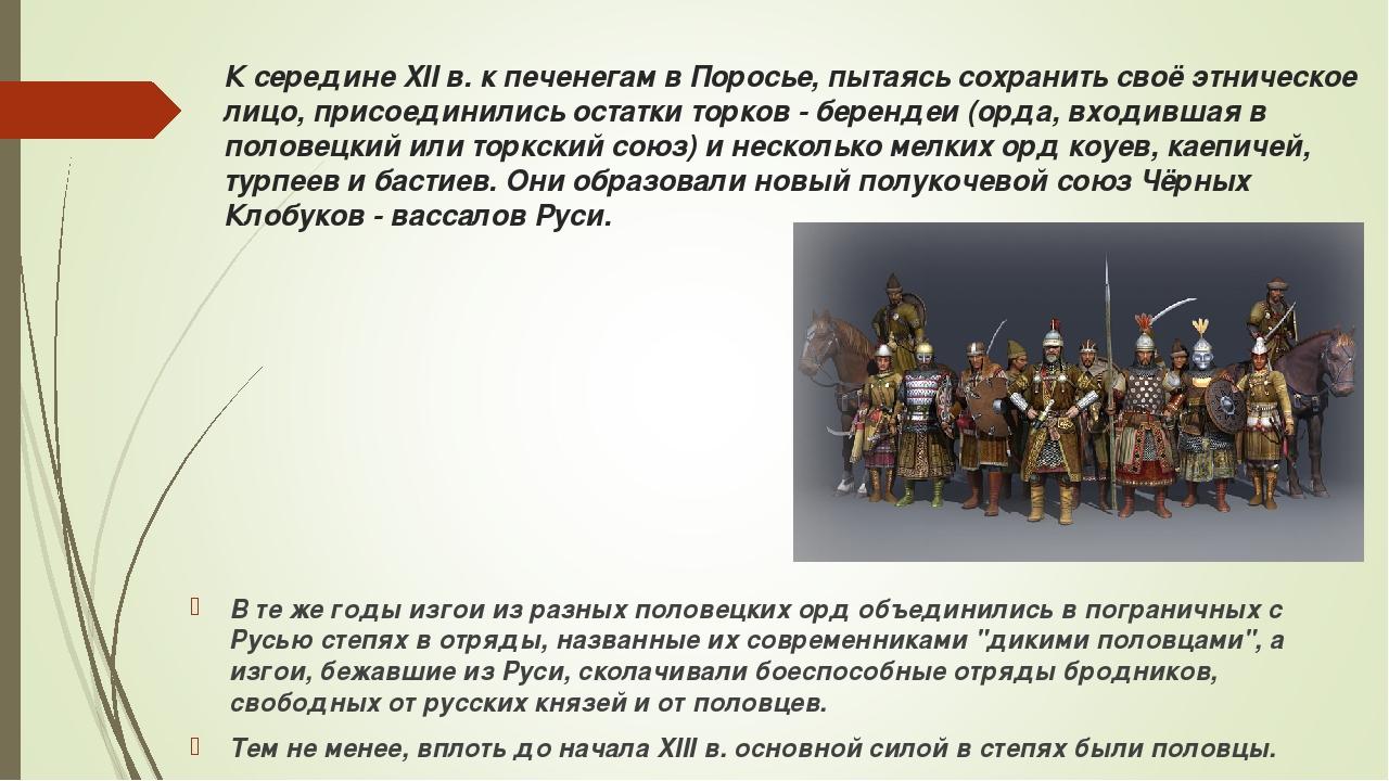 К середине XII в. к печенегам в Поросье, пытаясь сохранить своё этническое ли...