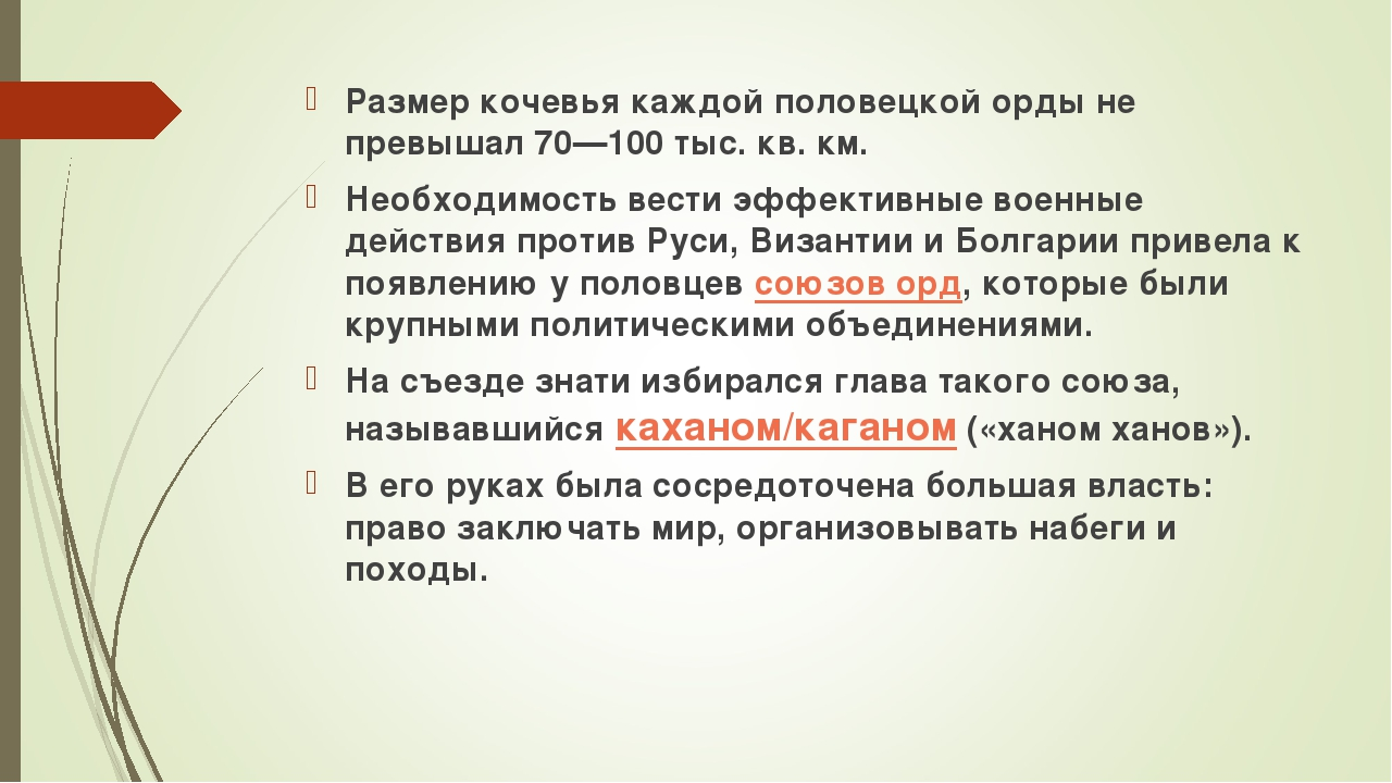 Размер кочевья каждой половецкой орды не превышал 70—100 тыс. кв. км. Необход...