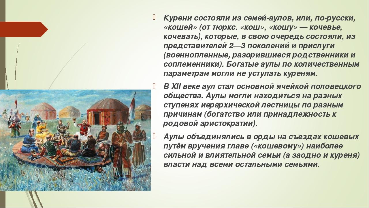 Курени состояли из семей-аулов, или, по-русски, «кошей» (от тюркс. «кош», «ко...