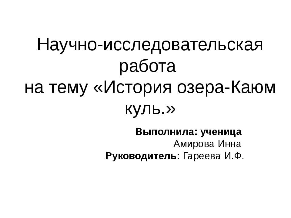 Научно-исследовательская работа на тему «История озера-Каюм куль.» Выполнила:...