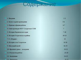 Содержание 1. Введение 2-3 2. Цели и задачи краеведения 3-6 3. Приемы и формы