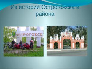 Из истории Острогожска и района