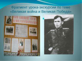 Фрагмент урока-экскурсии по теме «Великая война и Великая Победа»