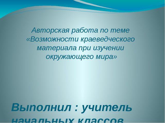 Авторская работа по теме «Возможности краеведческого материала при изучении о...