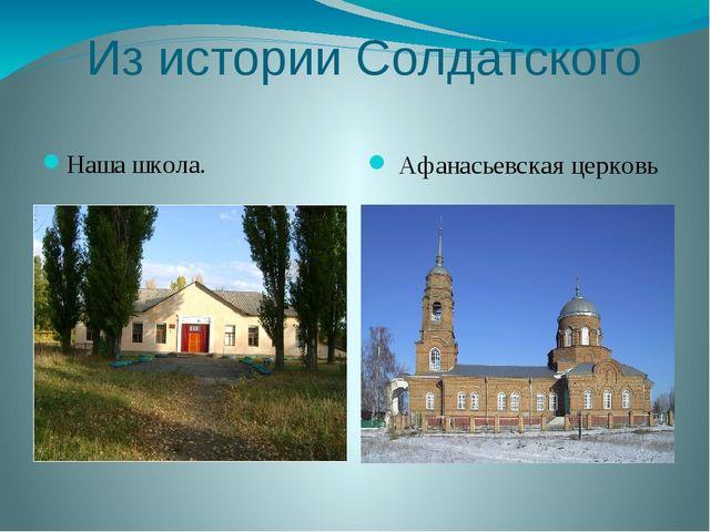 Из истории Солдатского Наша школа. Афанасьевская церковь