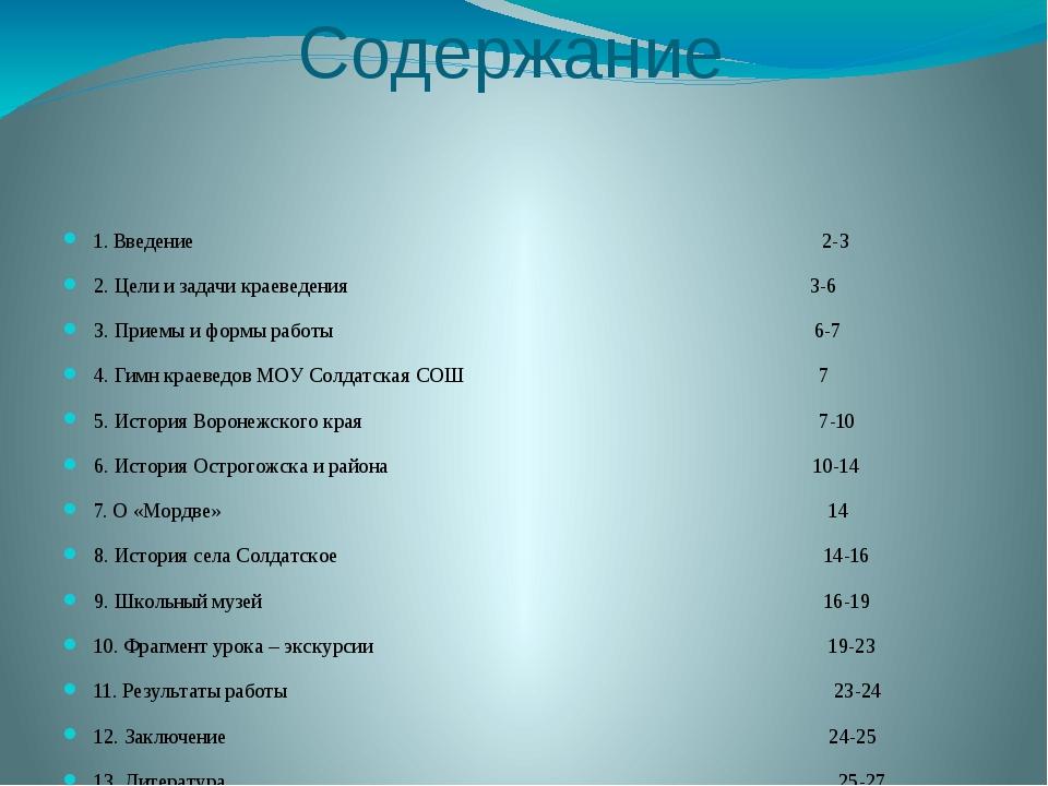 Содержание 1. Введение 2-3 2. Цели и задачи краеведения 3-6 3. Приемы и формы...