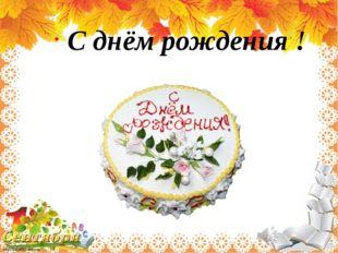 С днём рождения ! http://linda6035.ucoz.ru/