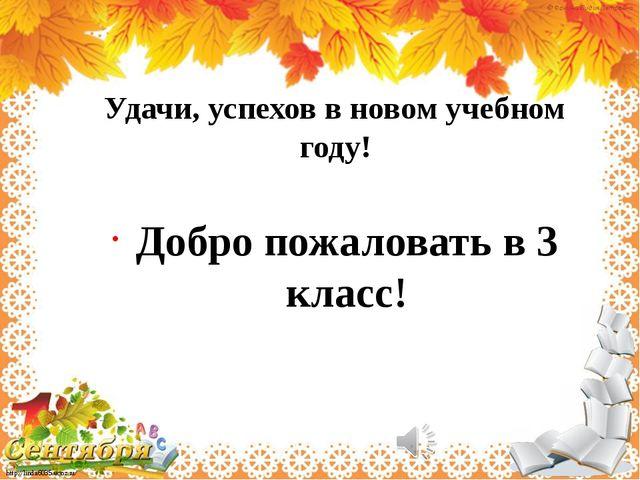 Удачи, успехов в новом учебном году! Добро пожаловать в 3 класс! http://linda...