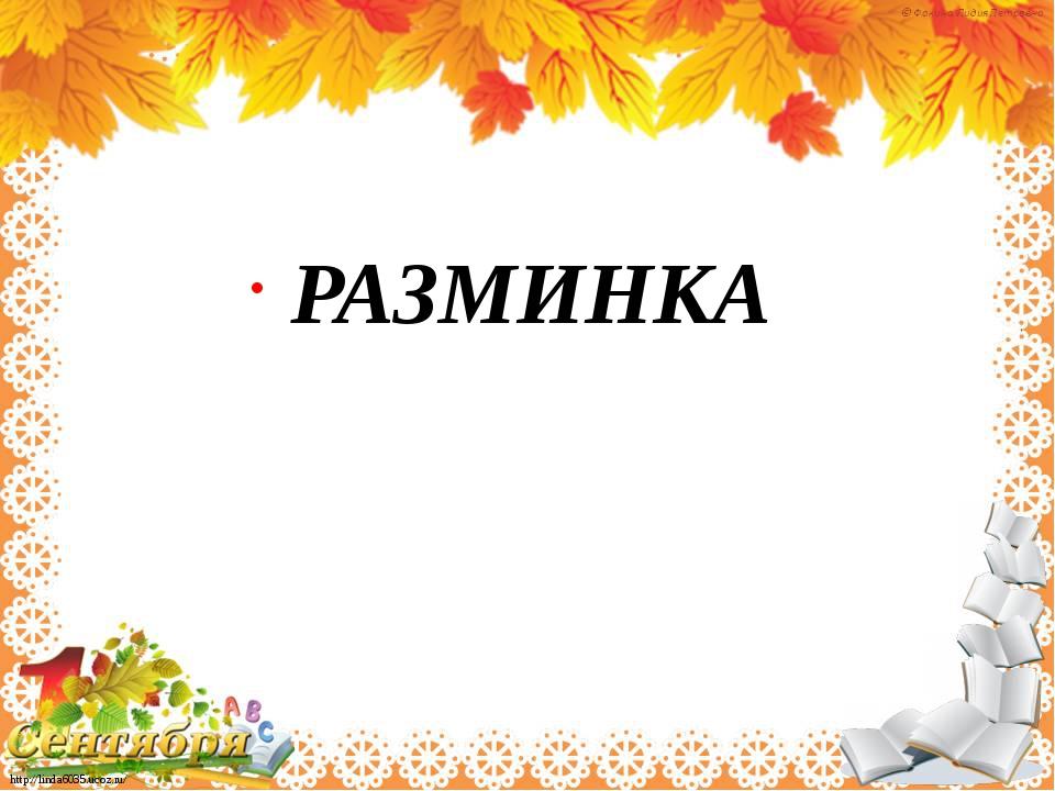 РАЗМИНКА http://linda6035.ucoz.ru/