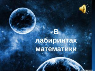 В лабиринтах математики