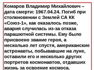 Комаров Владимир Михайлович – дата смерти: 1967.04.24. Погиб при столкновении
