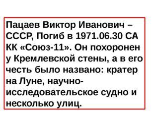 Пацаев Виктор Иванович – СССР, Погиб в 1971.06.30 СА КК «Союз-11». Он похорон