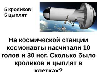На космической станции космонавты насчитали 10 голов и 30 ног. Сколько было к