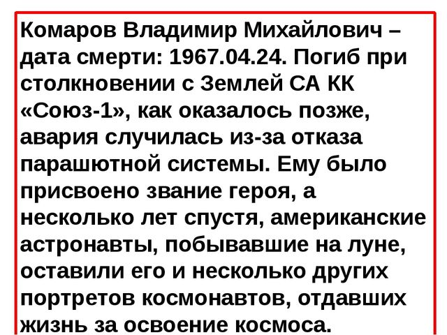 Комаров Владимир Михайлович – дата смерти: 1967.04.24. Погиб при столкновении...