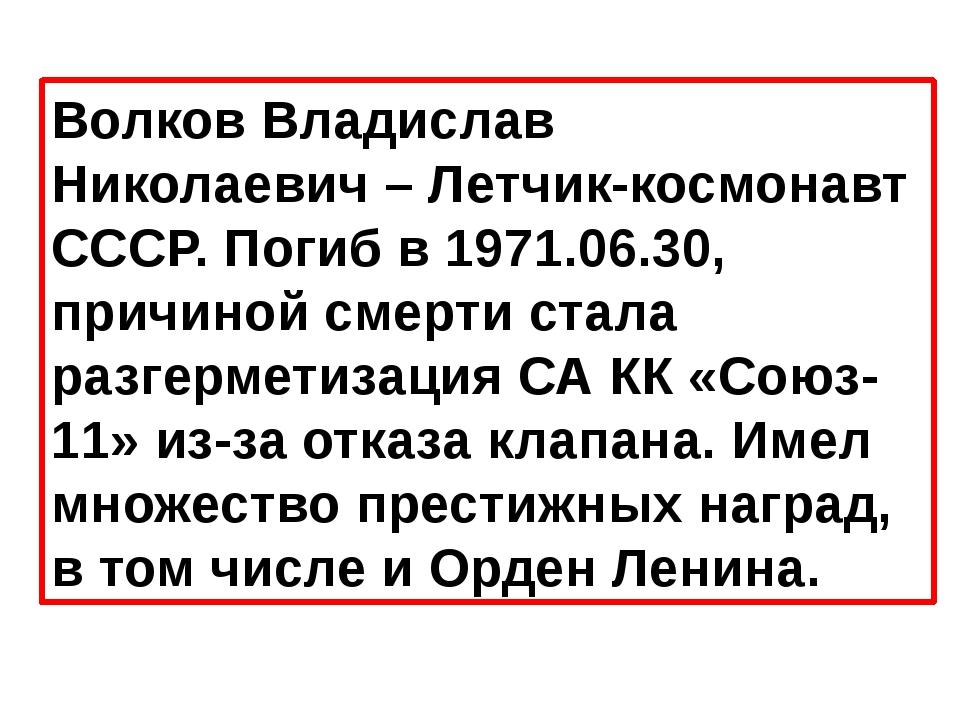 Волков Владислав Николаевич– Летчик-космонавт СССР. Погиб в 1971.06.30, прич...