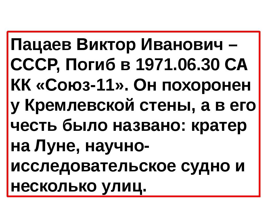 Пацаев Виктор Иванович – СССР, Погиб в 1971.06.30 СА КК «Союз-11». Он похорон...
