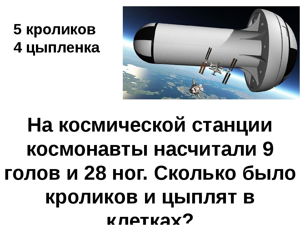 На космической станции космонавты насчитали 9 голов и 28 ног. Сколько было кр...