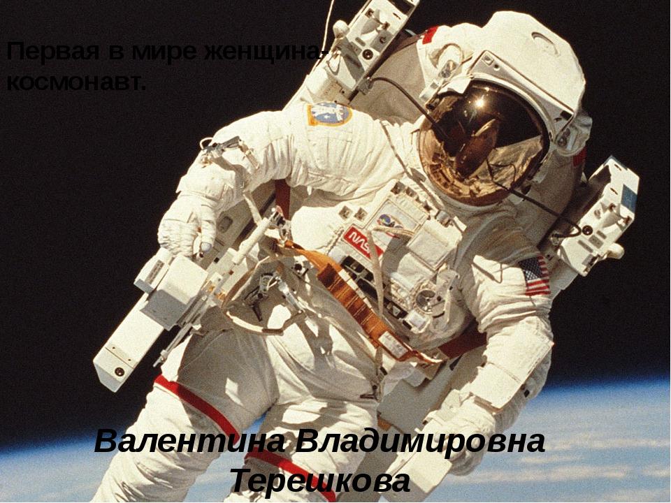 Первая в мире женщина-космонавт. Валентина Владимировна Терешкова