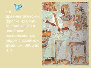 На древнеегипетской фреске из Бени-Хасана кошка в ошейнике расположилась рядо